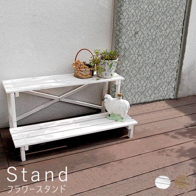Stand(スタンド) フラワースタンド 2段