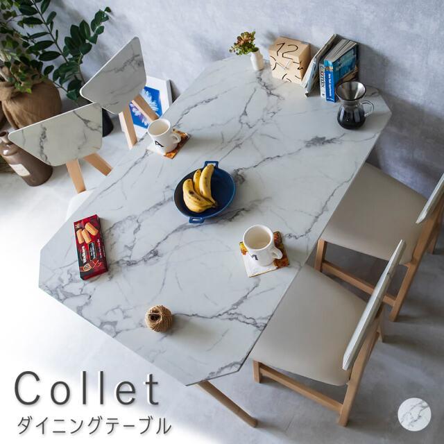 Collet(コレット) ダイニングテーブル