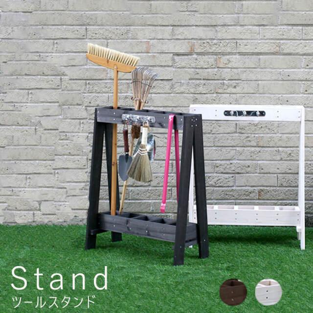Stand(スタンド) ツールスタンド