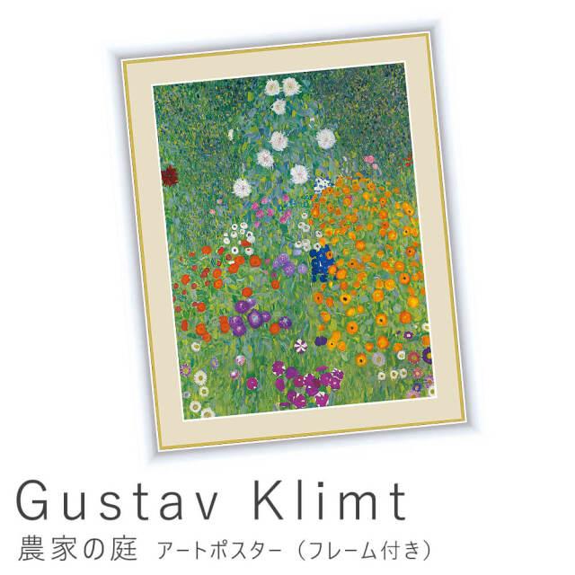 Gustav Klimt(グスタフ・クリムト)