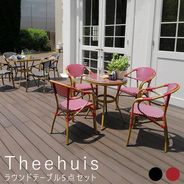 Theehuis(テーホイス) ラウンドテーブル5点セット
