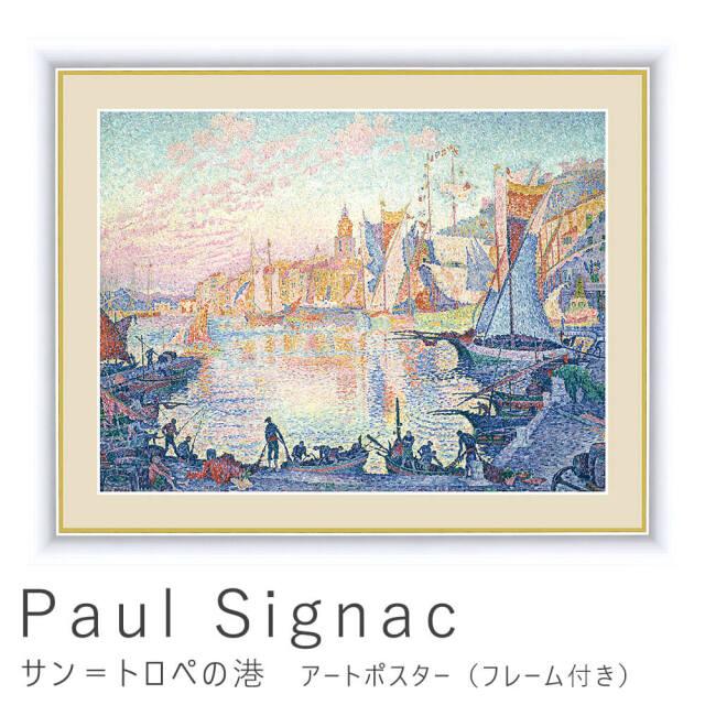 Paul Signac(ポール・シニャック)