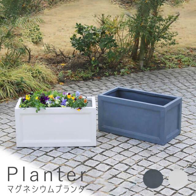 Planter(プランター) マグネシウムプランター