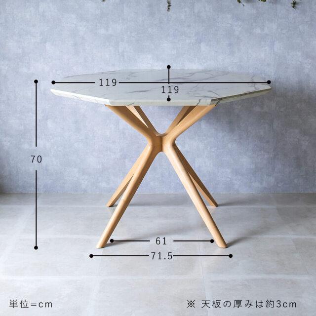 Collet(コレット) ダイニングテーブル 8角形タイプ