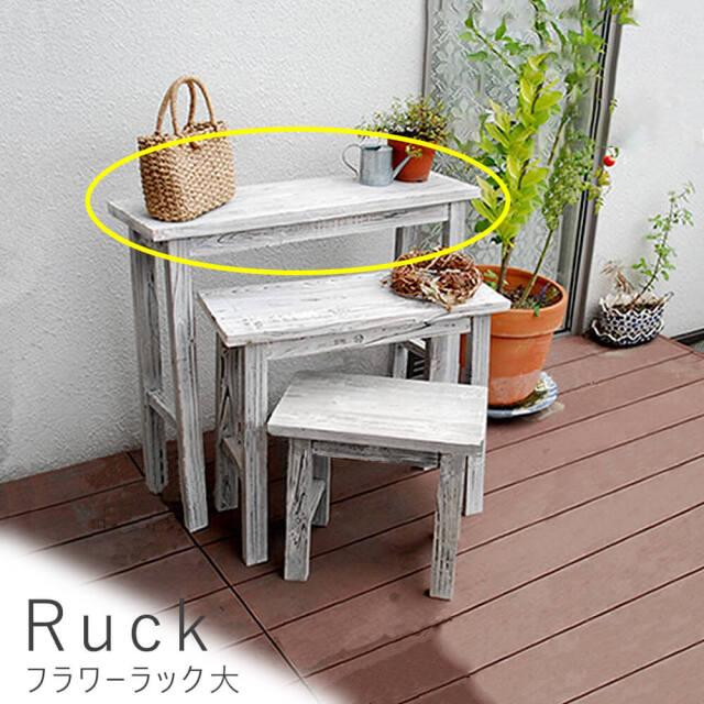 Ruck(ラック) フラワーラック 大