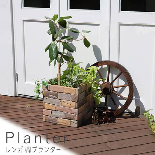 Planter(プランター) レンガ調プランター 幅40cmタイプ