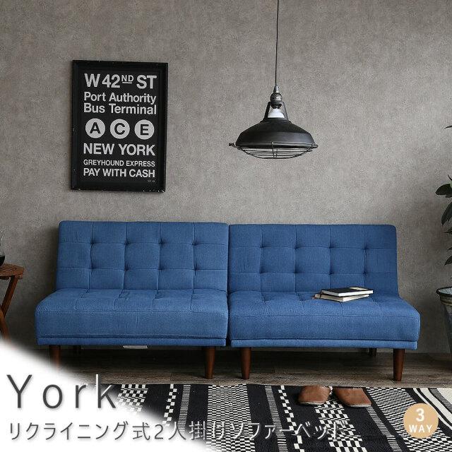 York(ヨーク) リクライニング式2人掛けソファーベッド
