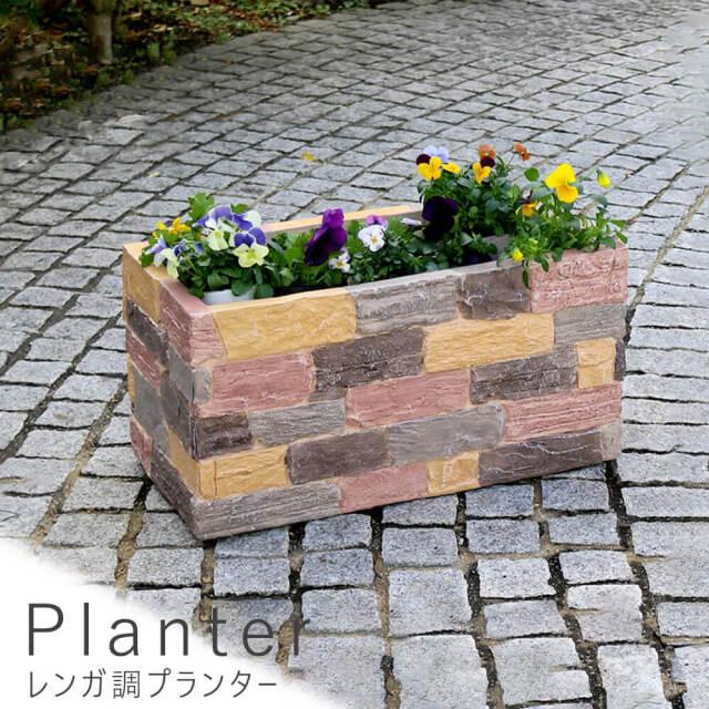 Planter(プランター) レンガ調プランター 幅80cmタイプ