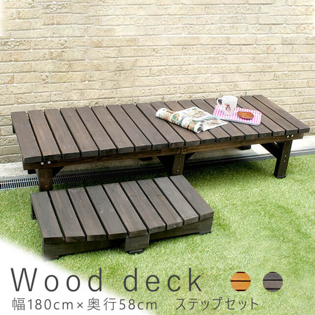 Wooddeck(ウッドデッキ) ウッドデッキ 幅 180 cm × 奥行 58cm ステップセット