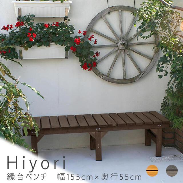 Hiyori(ヒヨリ) 縁台ベンチ 幅 155cm × 奥行 55cm