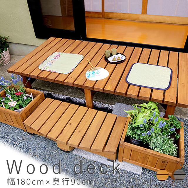 Wooddeck(ウッドデッキ) ウッドデッキ 幅 180 cm × 奥行 90cm ステップセット