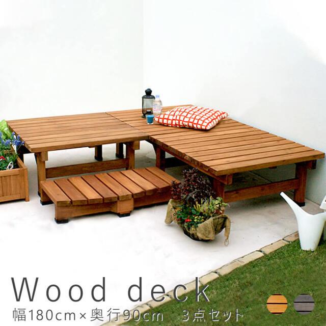 Wooddeck(ウッドデッキ) ウッドデッキ 幅 180 cm × 奥行 90cm 3点セット