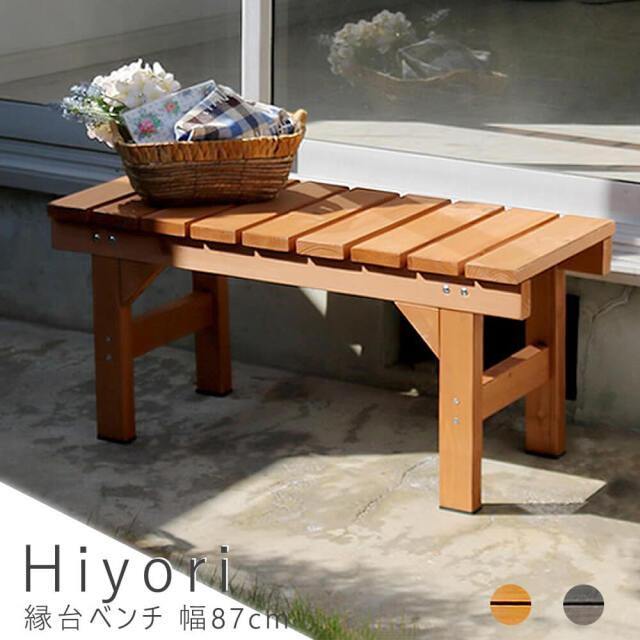 Hiyori(ヒヨリ) 縁台ベンチ 幅 87cm × 奥行 34cm