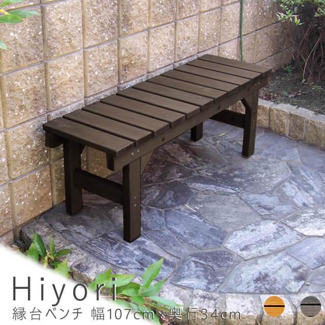 Hiyori(ヒヨリ) 縁台ベンチ 幅 107cm × 奥行 34cm