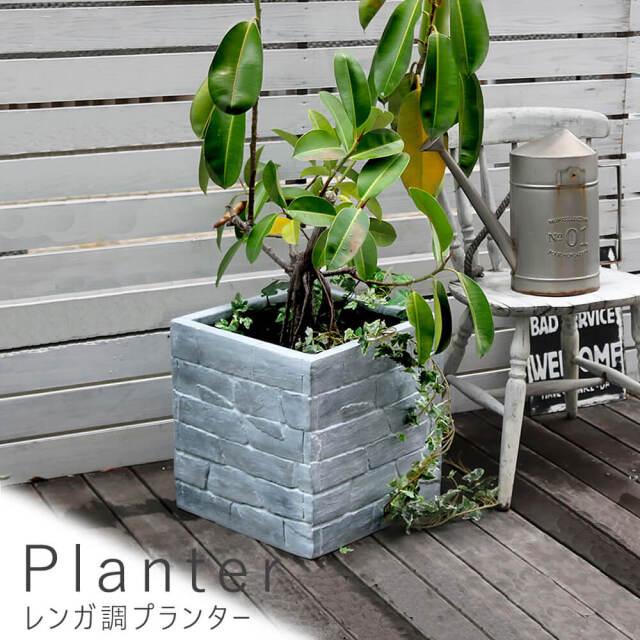 Planter(プランター) レンガ調プランター 幅34cmタイプ