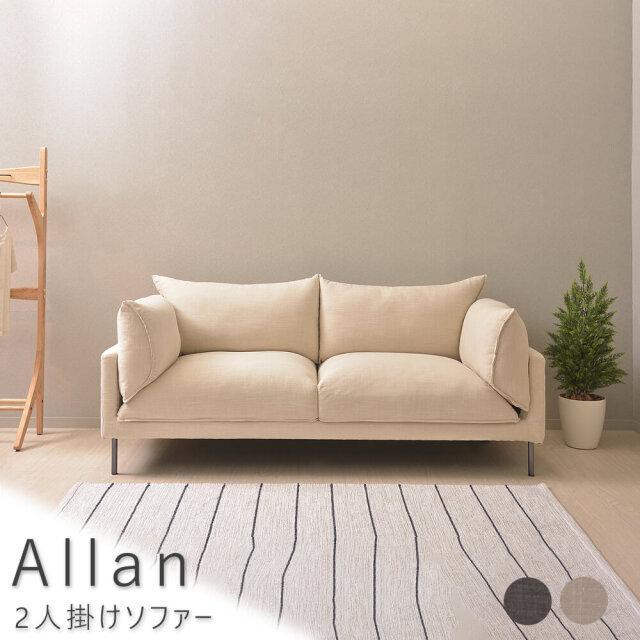 Allan(アラン) 2人掛けソファー
