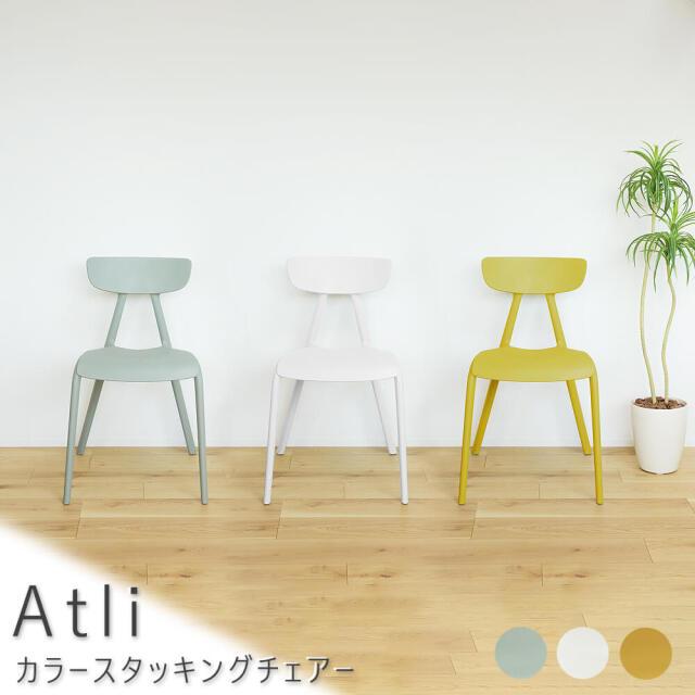 Atli(アトリー) カラースタッキングチェアー