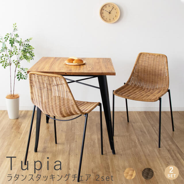 Tupia(トゥピア)ラタンスタッキングチェア 2脚セット