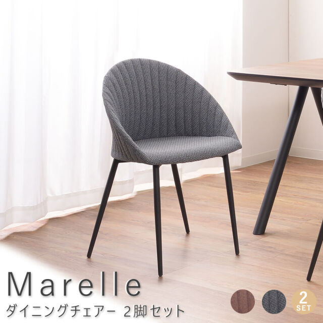 Marelle(マレル) ダイニングチェアー 2脚セット
