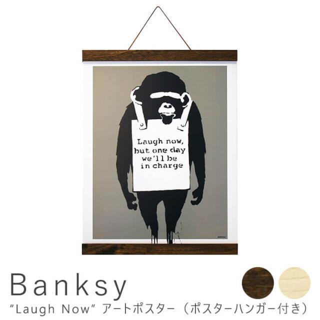 Banksy(バンクシー)