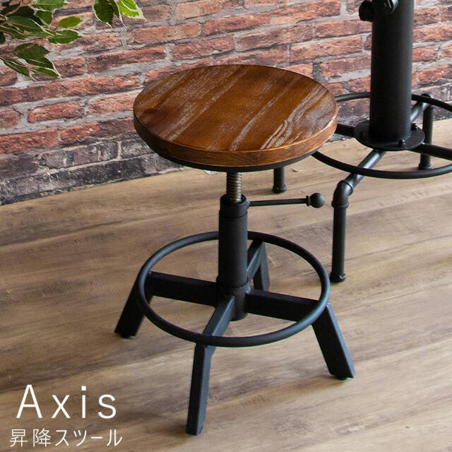 Axis(アクシス)昇降スツール