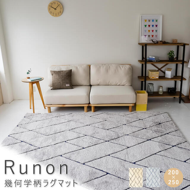 Runon(ルノン) 幾何学柄ラグマット