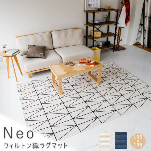 Neo(ネオ) ウィルトン織ラグマット