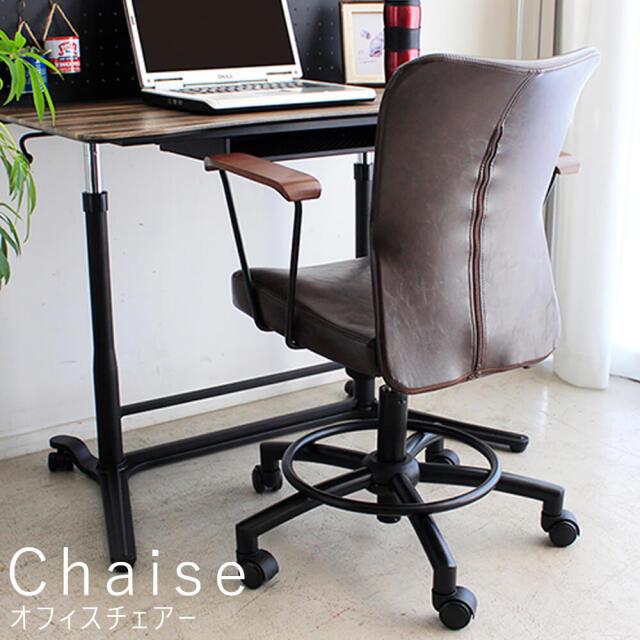 Chaise(シェーズ) オフィスチェアー