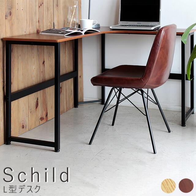 Schild(シルド) L型デスク