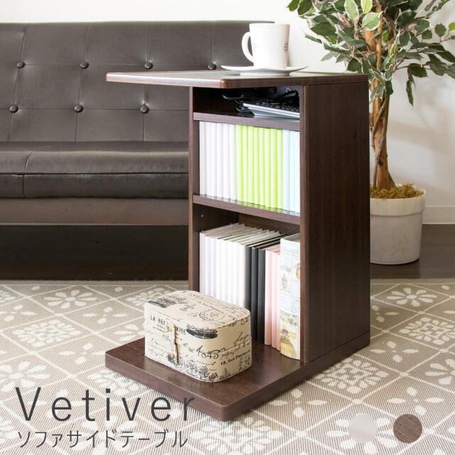Vetiver(ベチバー)ソファサイドテーブル