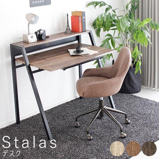 Stalas(スターラス) デスク