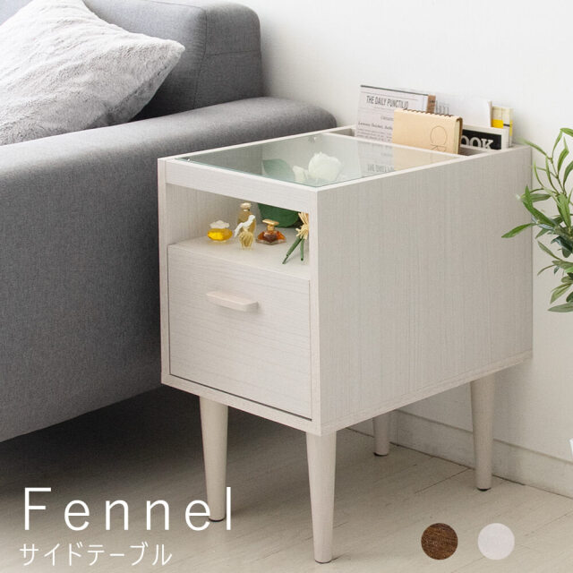 Fennel(フェンネル) サイドテーブル
