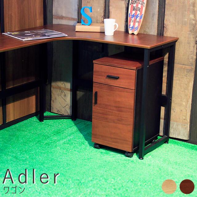 Adler(アドラー) ワゴン