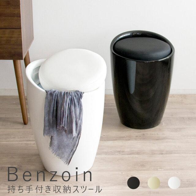 Benzoin(ベンゾイン) 持ち手付き収納スツール