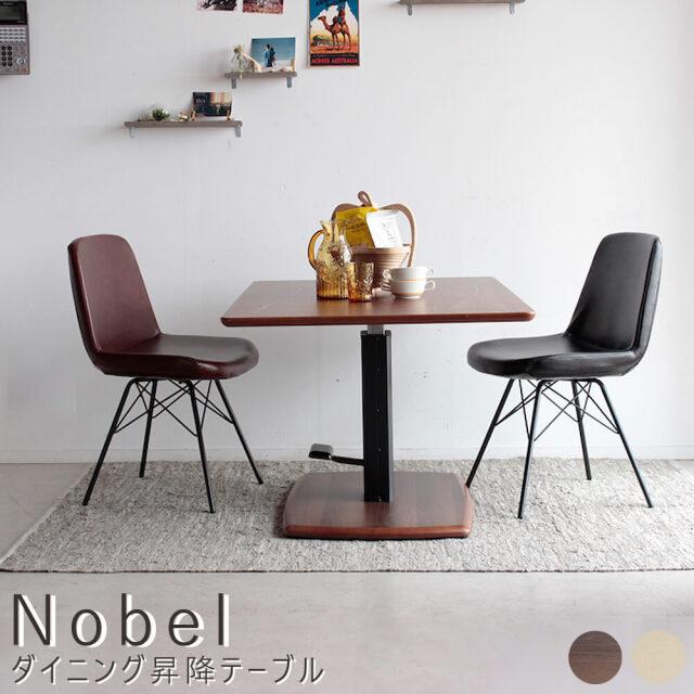 Novel(ノーベル) ダイニング昇降テーブル
