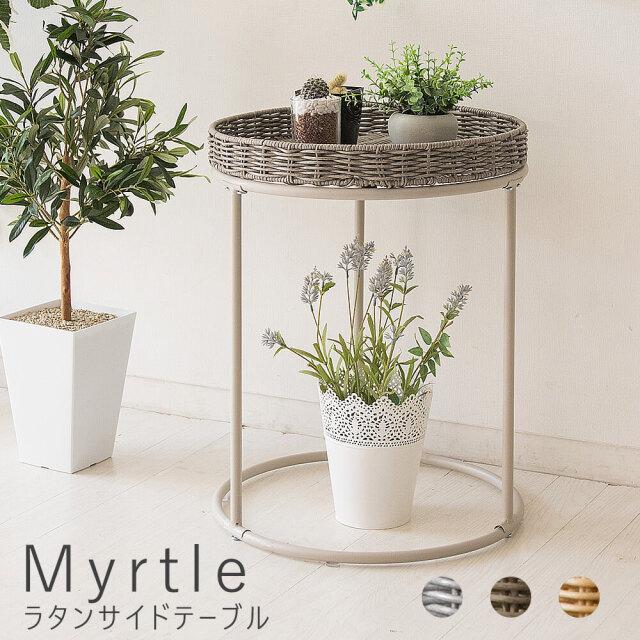 Myrtle(マートル)ラタンサイドテーブル