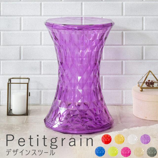 Petitgrain(プチグレン) デザインスツール