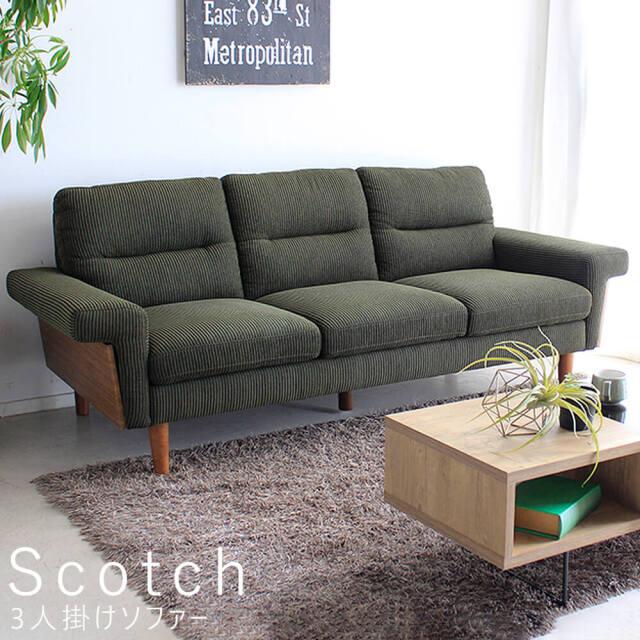 Scotch(スコッチ) 3人掛けソファー