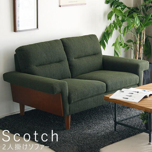 Scotch(スコッチ) 2人掛けソファー