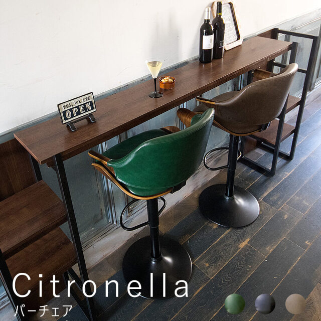 Citronella(シトロネラ)