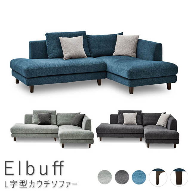 Elbuff(エルバフ) L字型カウチソファー