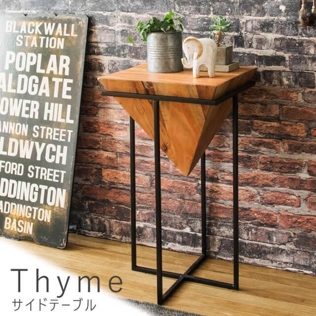 Thyme(タイム)  サイドテーブル