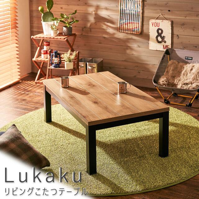 Lukakul(ルカク) リビングこたつテーブル