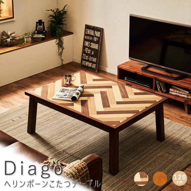 Diago(ディアゴ) ヘリンボーンこたつテーブル 幅120cmタイプ