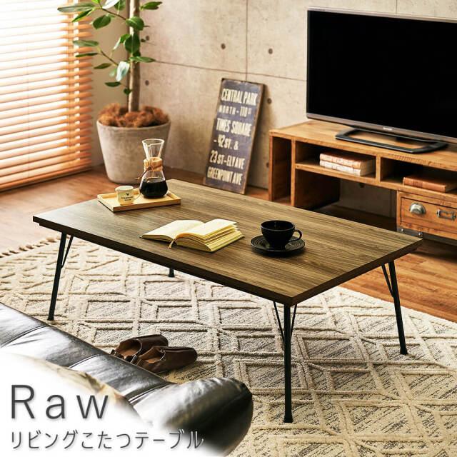 Raw(ロウ) リビングこたつテーブル