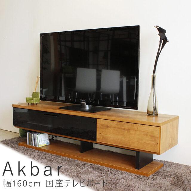 Akbar(アクバル) 幅160cm 国産テレビボード