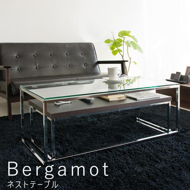 Bergamot(ベルガモット) ネストテーブル