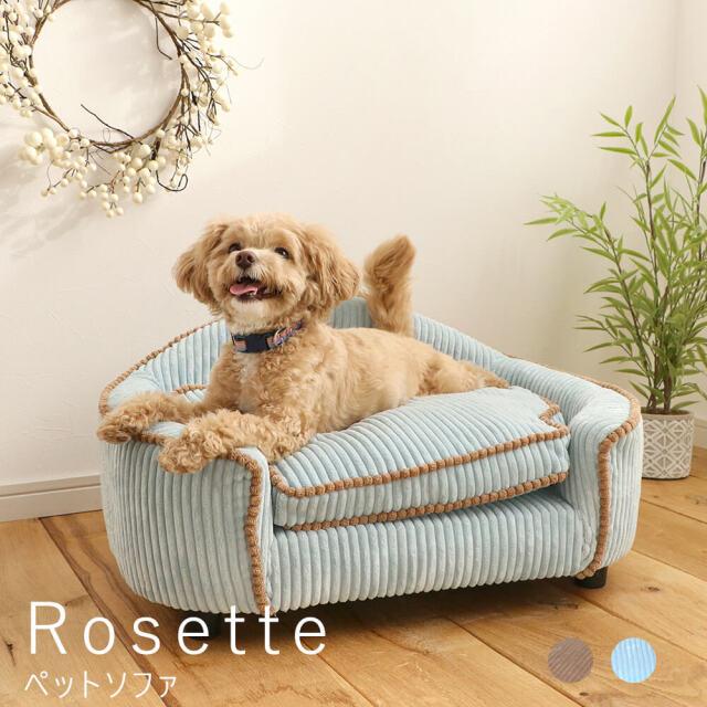 Rosette(ロゼット) ペットソファ