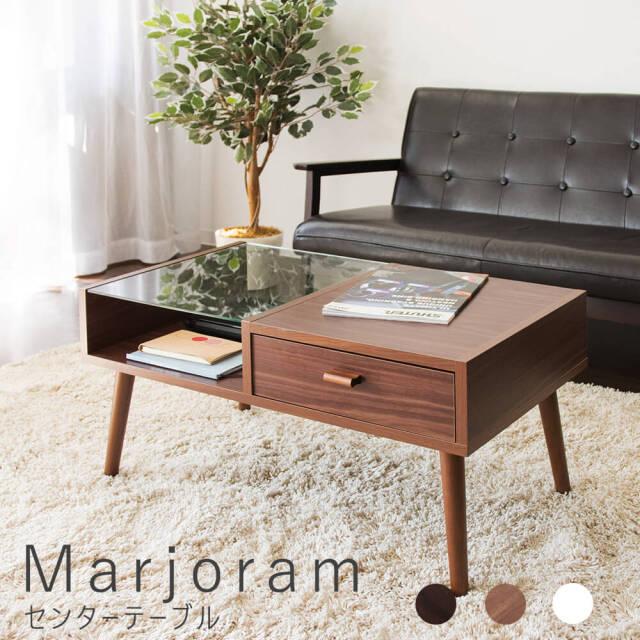 Marjoram(マージョラム) センターテーブル
