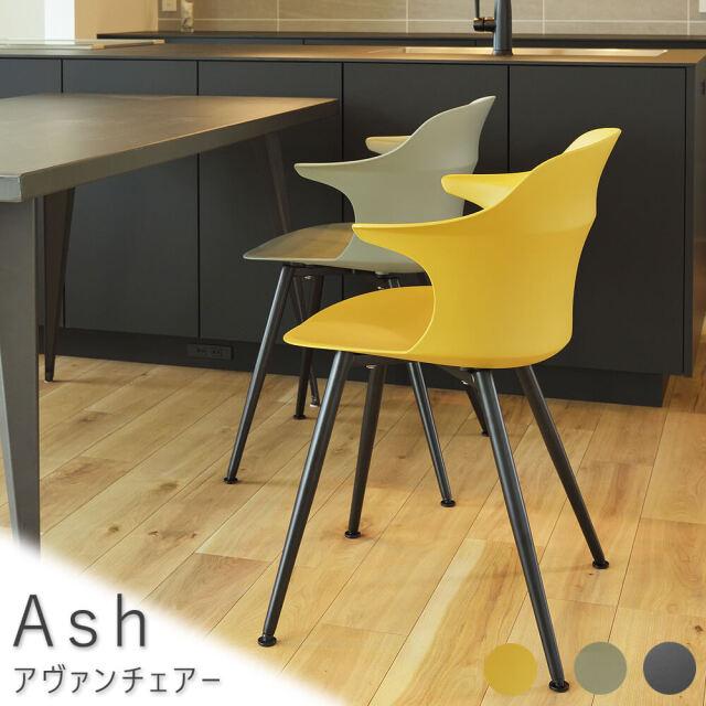 Ash(アッシュ) アヴァンチェアー